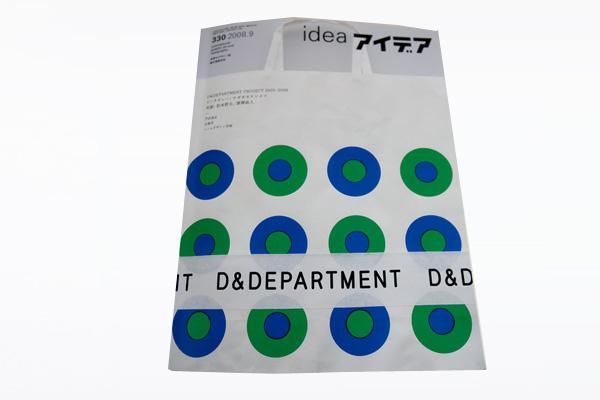 Idea Magazine 330