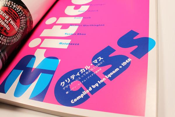 Idea Magazine 341