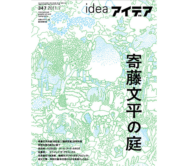 Idea Magazine Ian Lynam Kirimomi Fonts