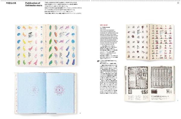 Idea Magazine 349 Ian Lyman