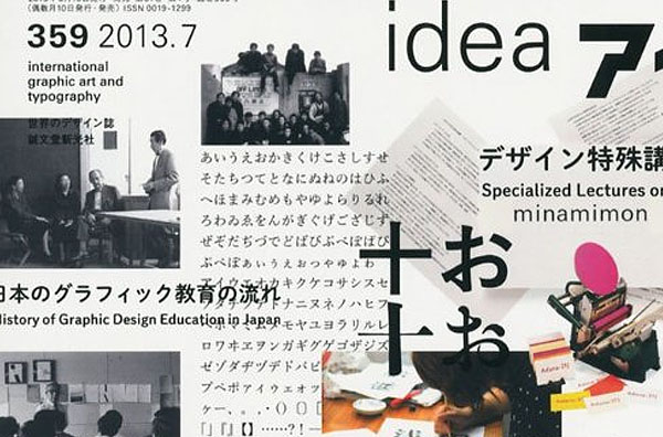 idea 359 Karel Martens X Ian Lynam