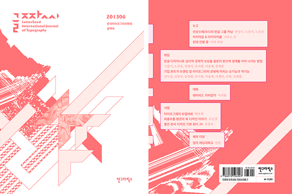 letterseed korean typography journal