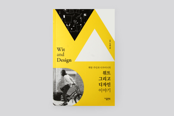 Wit and Design