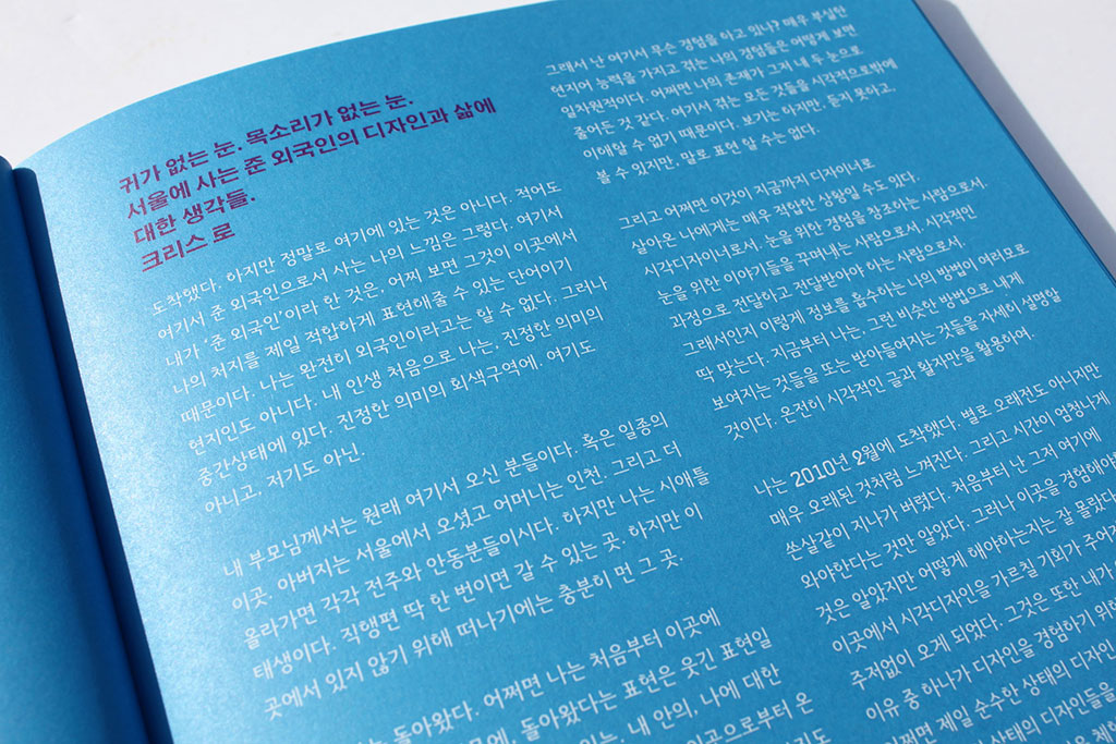 10_PartingItOutIanLynam_Korean_text_detail