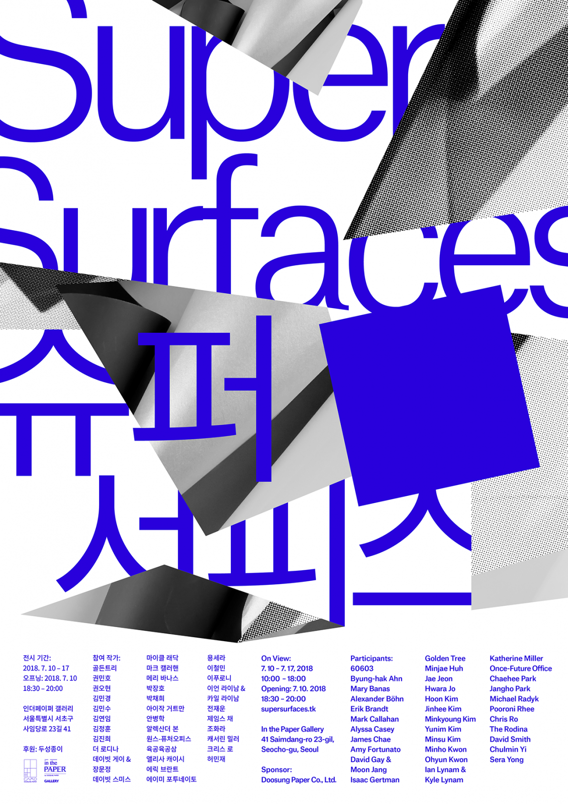SuperSurface_poster_0620 (1)